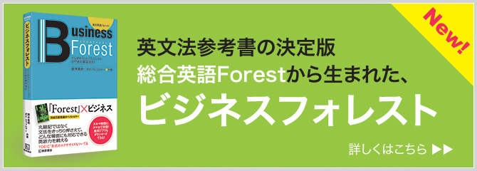business-forest