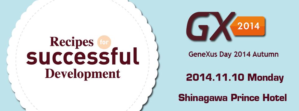 genexus day 2014 autumn開催 株式会社キャパ capa inc