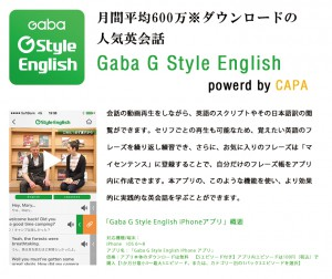 Gaba_G_Style_English