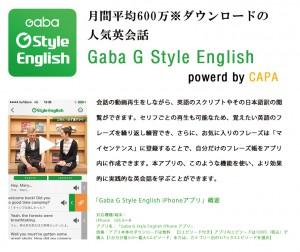 Gaba_G_Style_English