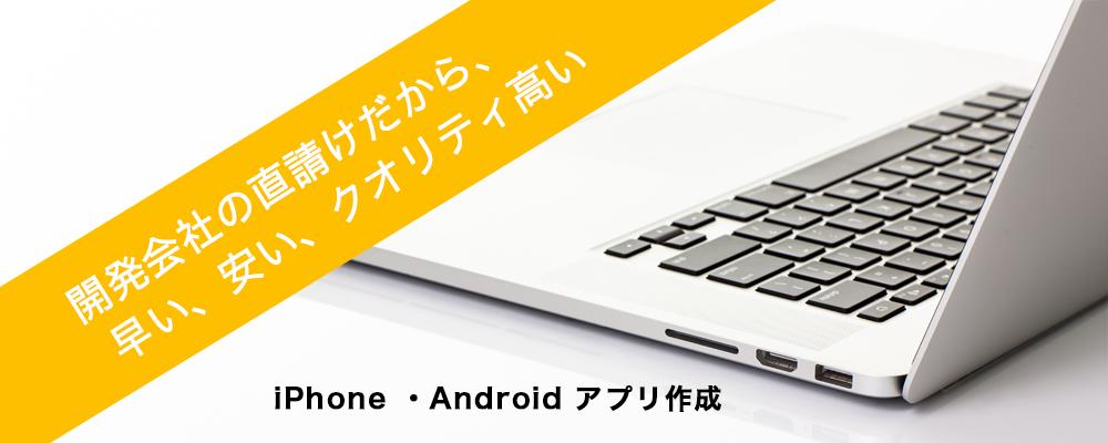 iPhone/Android開発ならキャパにお任せください。請負開発
