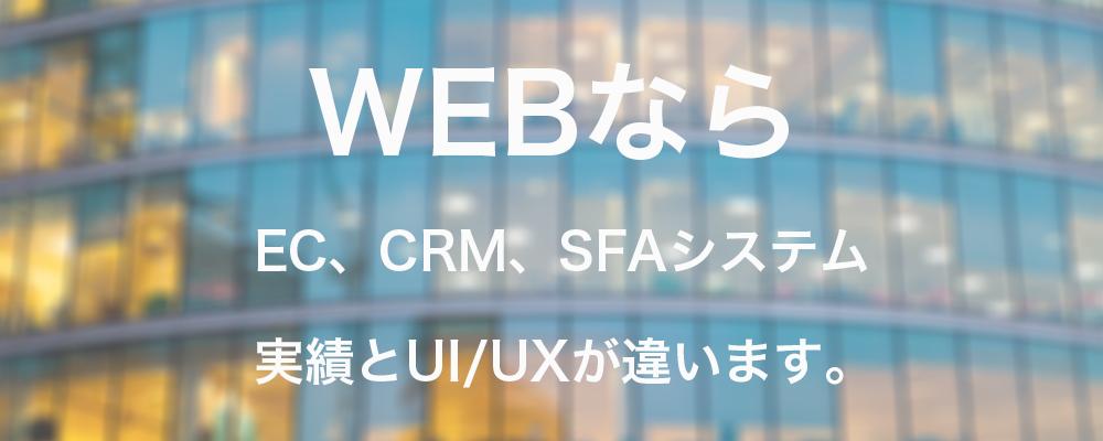 WEBサイト/基幹システム/営業支援システム/顧客管理システム 請負開発