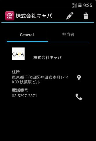 crm_smp_android