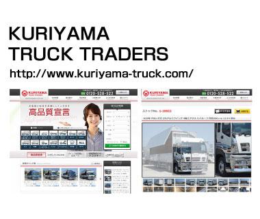 kuriyama