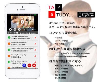 tap_study