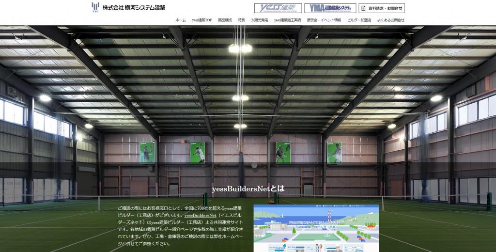 system_building2