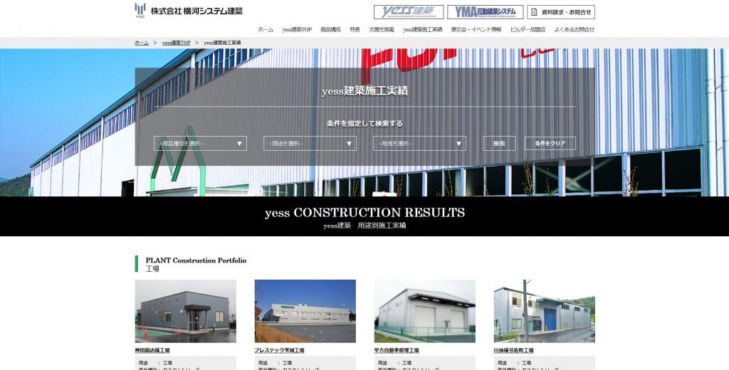 system_building4