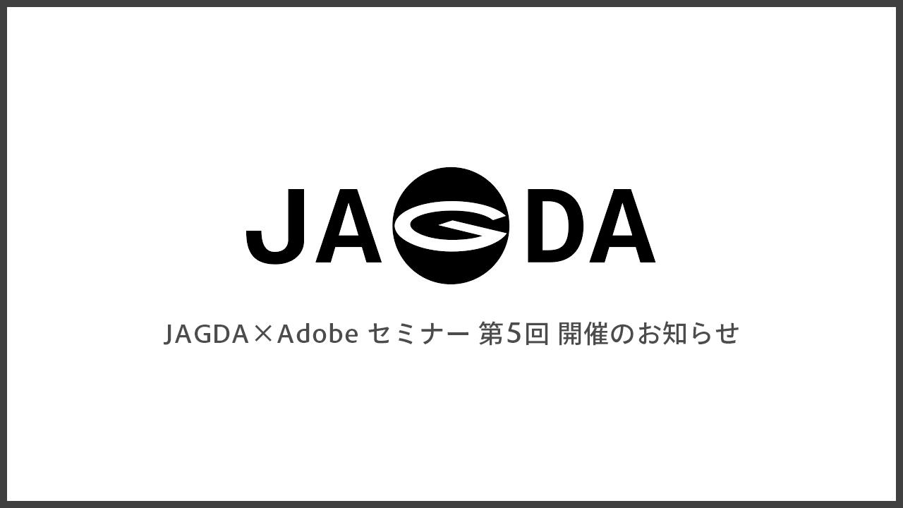 jagda1280x720