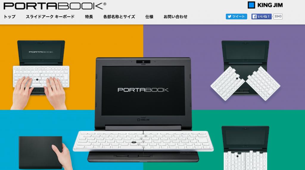 portabook