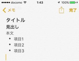 ios-9-notes-app-05