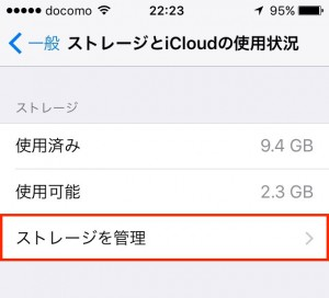 ios-storage-usage-04