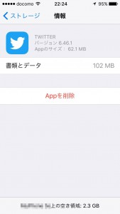 ios-storage-usage-06