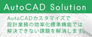 AutoCAD開発