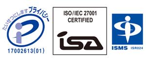 ISMS(情報セキュリティ)基本方針 Pマーク