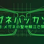 banner_545_250_dark_green