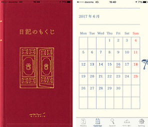 日記のもくじアプリ