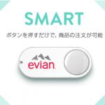 ついに日本にやって来た。IoTの真打「Amazon Dash Button」