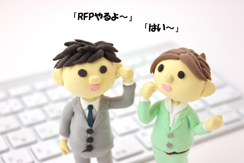 RFP作成イメージ1