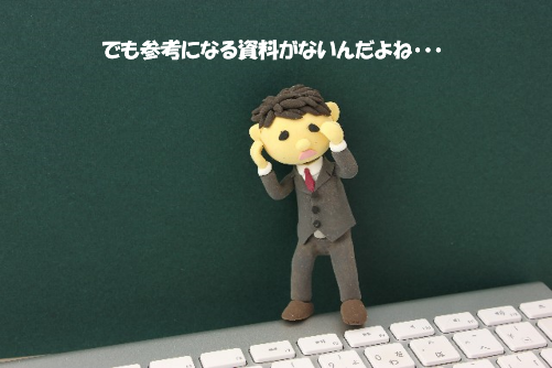 RFP作成イメージ2