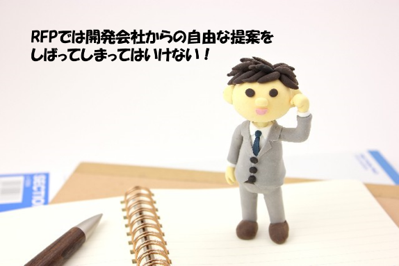 RFP作成イメージ4