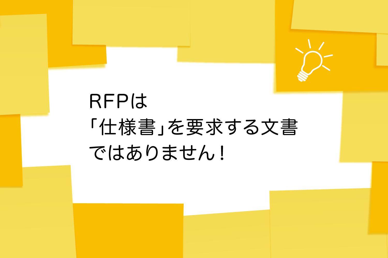 RFPは「仕様書」を要求する文書ではありません!