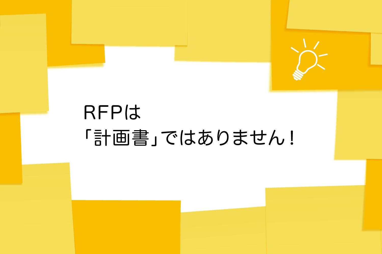 RFPは「計画書」ではありません!