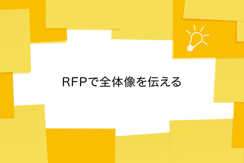 RFPで全体像を伝える