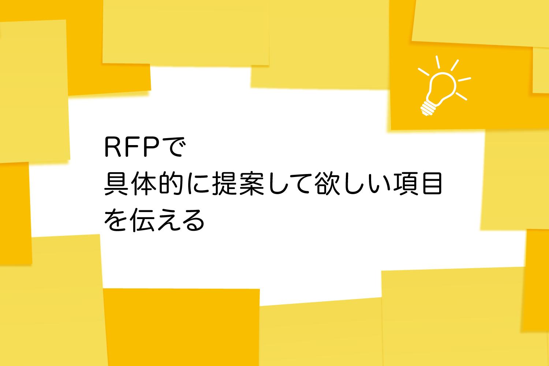 RFPで具体的に提案してほしい項目を伝える