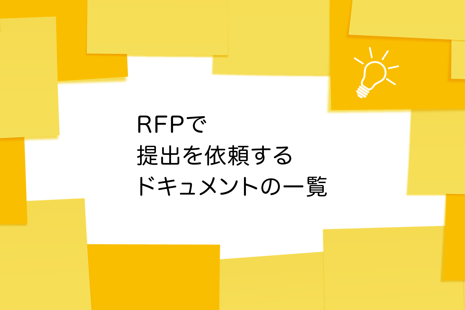 RFPで提出を依頼するドキュメントの一覧