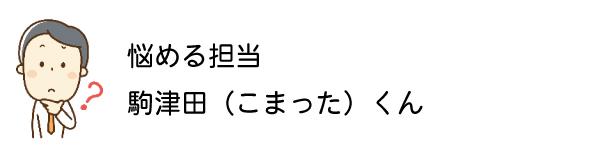 駒津田(こまった)くん