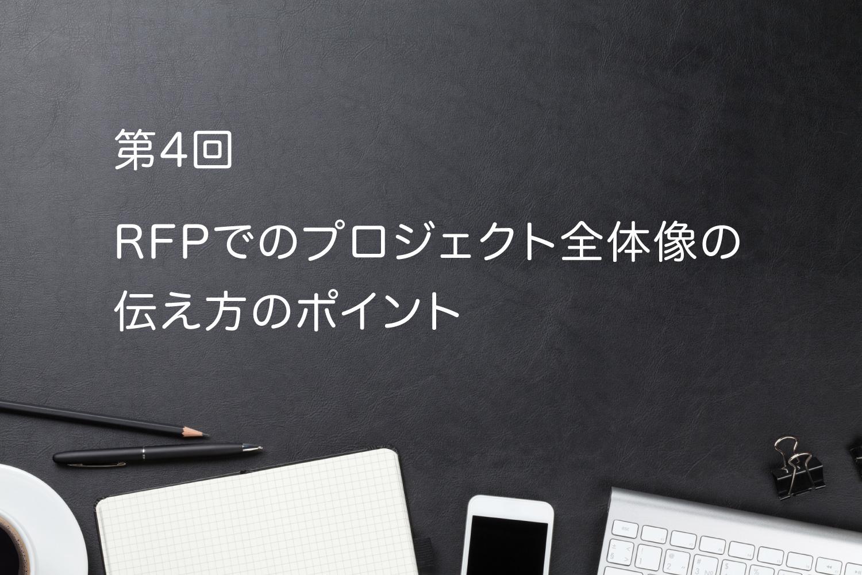 第4回 RFPでのプロジェクト全体像の伝え方のポイント