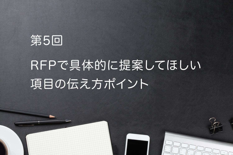 第5回 RFPで具体的に提案してほしい項目の伝え方ポイント