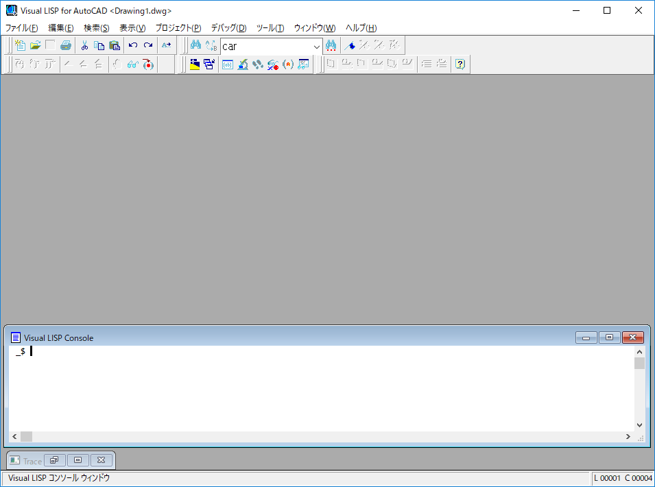 起動したVisualLispの画面