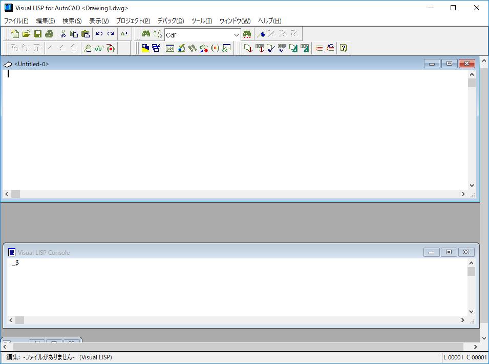 ファイルを新規作成したVisualLispの画面